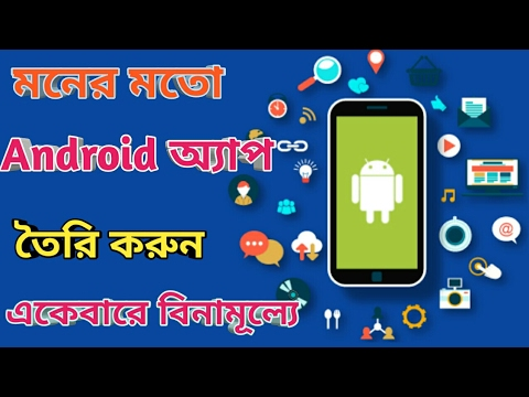 how to make android app tutorial
